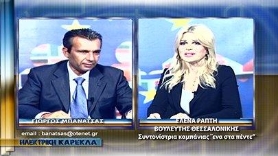 Εκπομπή «Ηλεκτρική καρέκλα», Κανάλι TRT
