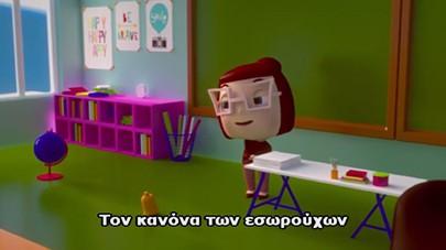 kanonas eswrouxwn greek